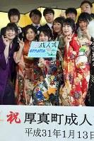 式典を終え、笑顔で記念写真に納まる厚真町の新成人たち=北海道厚真町で2019年1月13日午後12時37分、竹内幹撮影