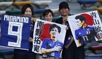 アジア杯【日本・オマーン】日本のサポーター=2018年1月13日UAE・アブダビのザイードスポーツシティスタジアムで、AP