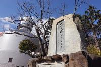 明石市立天文科学館にある唱歌「一番星みつけた」の石碑=兵庫県明石市人丸町で、浜本年弘撮影