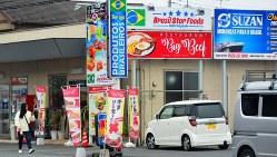 外国人向けの店や外国語の看板が目立つ群馬県大泉町=同町で2018年11月22日、杉直樹撮影