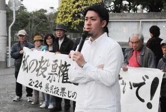 沖縄県民投票求め宜野湾の27歳男...