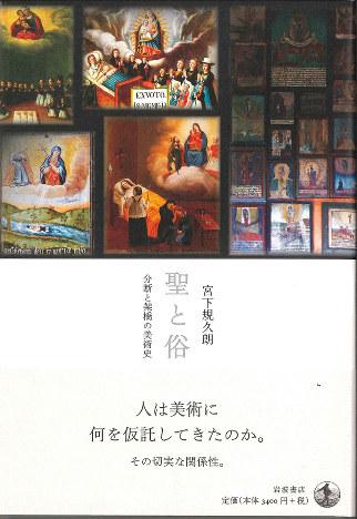 『聖と俗 分断と架橋の美術史』