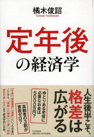 『定年後の経済学』著者:橘木俊詔(京都大学名誉教授)
