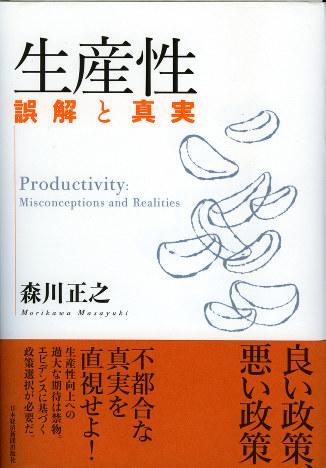 『生産性 誤解と真実』著者:森川正之(経済産業研究所副所長)