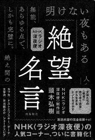 『NHKラジオ深夜便 絶望名言』著者:頭木弘樹、NHK<ラジオ深夜便>制作班