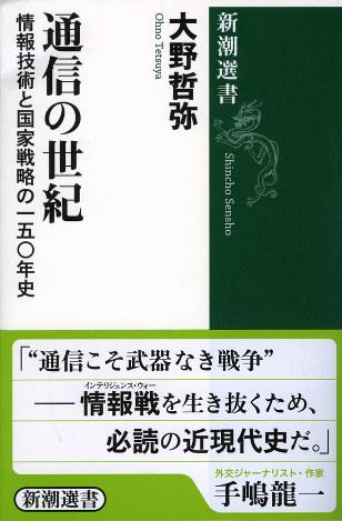 『通信の世紀 情報技術と国家戦略の一五〇年史』著:大野哲弥