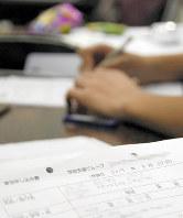 プリンセスさんが通った学習支援教室に保管されていた申込書。プリンセスさんの学校名は空欄になっていた=神奈川県横須賀市で2018年11月(画像の一部を加工しています)