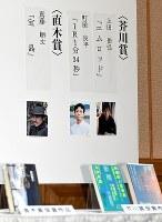 記者会見の会場に張り出された、芥川賞と直木賞の受賞作と著者名=東京都千代田区で2019年1月16日午後6時26分、竹内紀臣撮影
