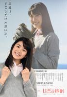 【第87回大会】応援イメージキャラクターの小澤奈々花さん=東京都千代田区で2015年2月25日、小関勉撮影