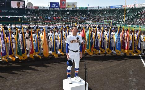 【第90回大会】選手宣誓をする瀬戸内の新保利於主将=2018年3月23日、平川義之撮影