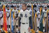 【第83回大会】選手宣誓をする創志学園の野山慎介主将=2011年3月23日、貝塚太一撮影