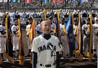【第81回大会】選手宣誓をする今治西の高市廉主将=2009年3月21日、大西岳彦撮影