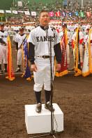 【第74回大会】選手宣誓をする関西の宮本賢主将=2002年3月25日撮影
