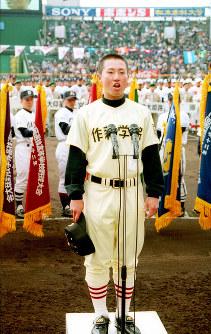 【第72回大会】選手宣誓をする作新学院・林公則主将=2000年3月25日、矢頭智剛撮影