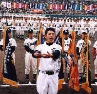 【第70回大会】手話付きの選手宣誓をする京都西の三好剛主将=1998年3月25日撮影