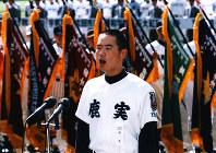 【第68回大会】選手宣誓をする鹿児島実の林川大希主将=1996年3月26日撮影