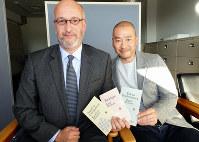 リチャード・ネーサンさん(左)と近谷浩二さん=和田浩明撮影
