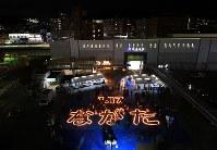 ろうそくの明かりでJR新長田駅前に浮かび上がる「1・17ながた」の文字=神戸市長田区で2019年1月17日午後7時2分、山田尚弘撮影