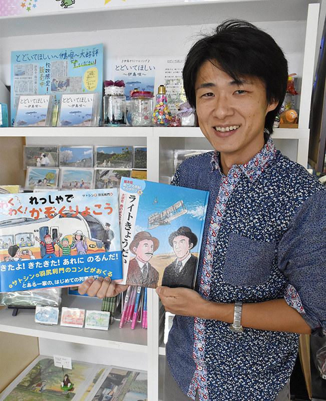 あわvoice:第二の故郷で夢つかむ 阿南の絵本作家・羽尻利門さん ...