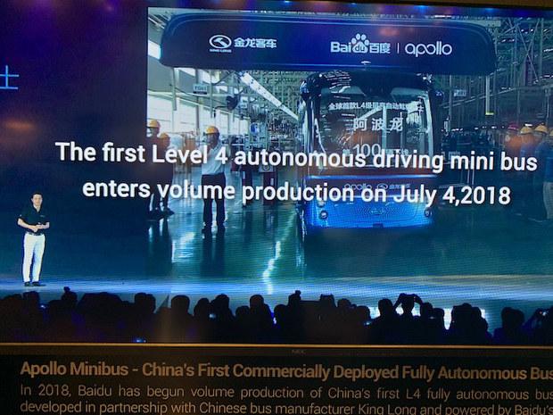 中国・百度(バイドゥ)のプレゼン。昨年7月から「レベル4」の自動運転バスが量産化に入ったという=米ラスベガス (筆者撮影)