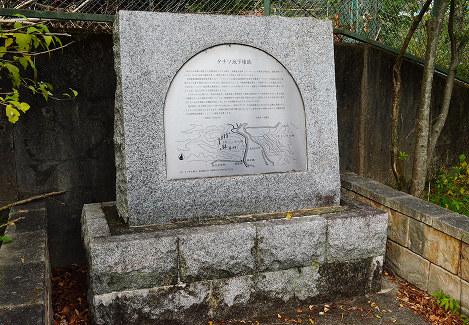 「タチソ地下壕跡」の銘板。戦後50年の記念に、大阪府と高槻市が建てたが、「高槻『タチソ』戦争保存の会」と碑文をめぐってなかなか折り合いがつかなかったという=大阪府高槻市で、亀田早苗撮影