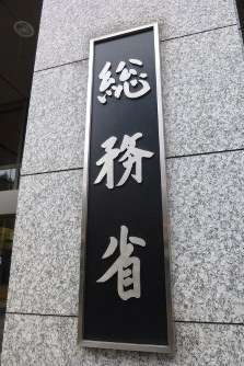 A sign for the Ministry of Internal Affairs and Communications is seen in Tokyo's Chiyoda ward in this file photo taken on Nov. 14, 2017. (Mainichi)