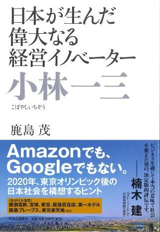 『日本が生んだ偉大なる経営イノベーター 小林一三』 著者:鹿島 茂