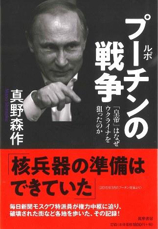 『ルポ プーチンの戦争』 著者:真野森作