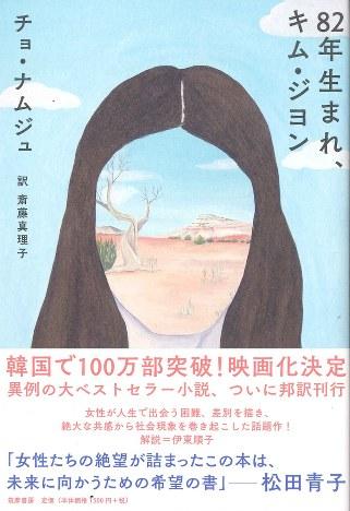 『82年生まれ、キム・ジヨン』 著者:チョ・ナムジュ