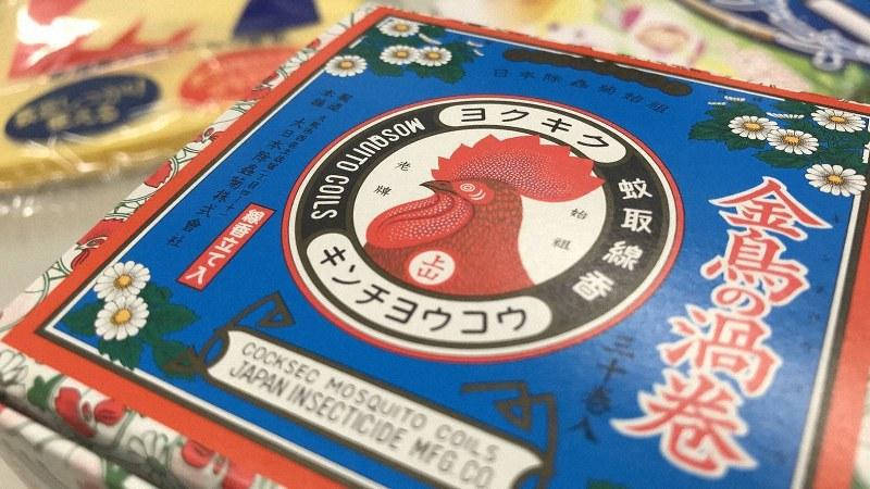 「金鳥」の商標で有名な大日本除虫菊の蚊取り線香=2019年1月22日、田中学撮影