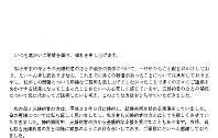 小室圭さんが発表した文書全文(1)