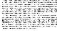 小室圭さんが発表した文書全文(2)