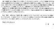 小室圭さんが発表した文書全文(3)