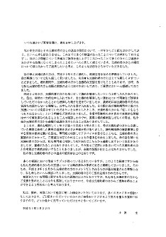 小室圭さんが発表した文書全文