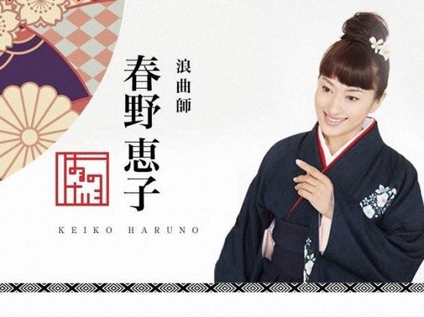 浪曲師の春野恵子さん=春野恵子さん提供