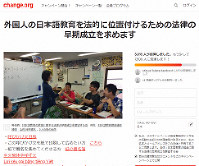 This screen capture shows the website of a signature-collection drive seeking the introduction of a law guaranteeing Japanese-language education for foreigners.