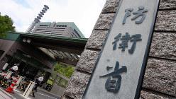 防衛省庁舎=東京都新宿区で、小川昌宏撮影