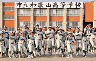 センバツ出場を決め、飛び上がって喜ぶ市和歌山の選手たち=和歌山市で2019年1月25日午後、木葉健二撮影