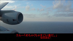 韓国海軍の駆逐艦が海上自衛隊の哨戒機に火器管制レーダーを照射したとされる場面の映像。字幕は防衛省が作成=能登半島沖で(防衛省提供)