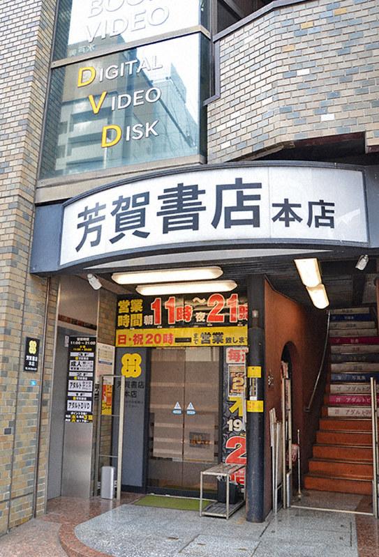 「芳賀書店」的圖片搜尋結果