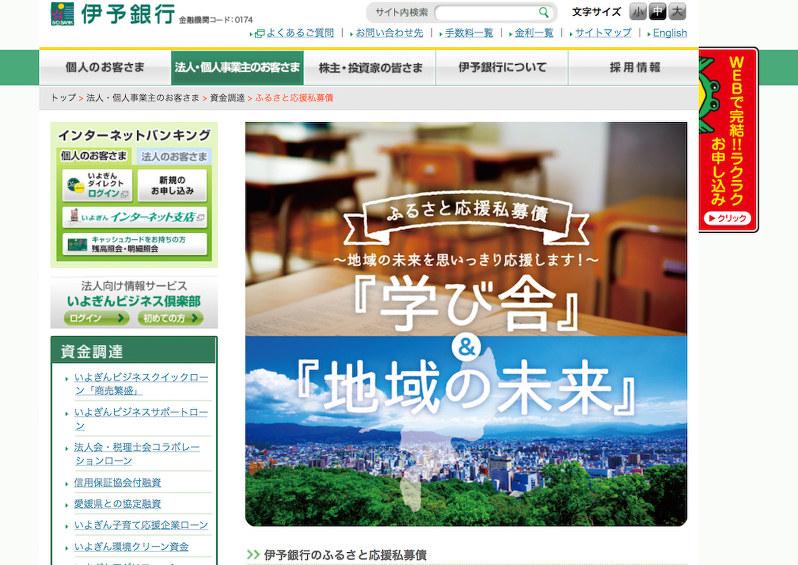 ふるさと支援型の私募債を告知する伊予銀行のホームページ