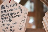 桜井神社には嵐の活動休止発表後もファンが訪れ、絵馬に願い事を記している=福岡県糸島市で2019年1月31日、佐野格撮影