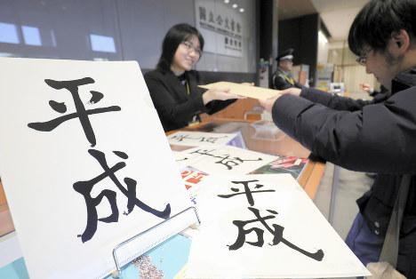 国立公文書館で販売されている「平成」の文字が書かれたクリアファイル=東京都千代田区で、宮武祐希撮影