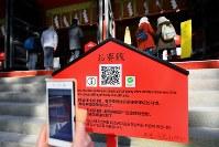 スマートフォンを使った決済サービスでさい銭を納められるよう拝殿の前に設置されたQRコード=栃木県日光市の日光二荒山神社で2019年1月24日、渡部直樹撮影
