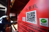 スマートフォンを使った決済サービスでさい銭を納められるよう、神社に設置されたQRコード=栃木県日光市で2019年1月24日、渡部直樹撮影