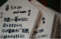 桜井神社には嵐の活動休止発表後もファンが訪れ、絵馬に願い事を記している=福岡県糸島市で2019年1月31日午前10時52分、佐野格撮影