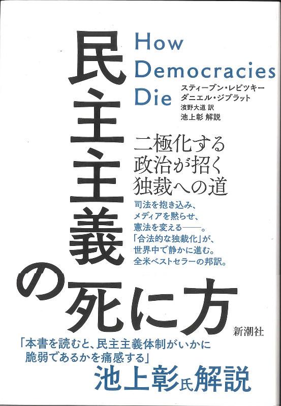 『民主主義の死に方 二極化する政治が招く独裁への道』