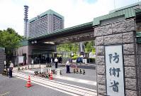 The Defense Ministry (Mainichi)