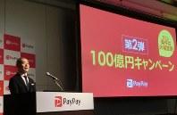 第2弾の100億円還元キャンペーンを発表するペイペイの中山一郎社長=東京都千代田区で、今村茜撮影