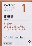 代表的な漢方薬の一つ、「ツムラ漢方葛根湯エキス顆粒A」(第2類医薬品)=ツムラ提供